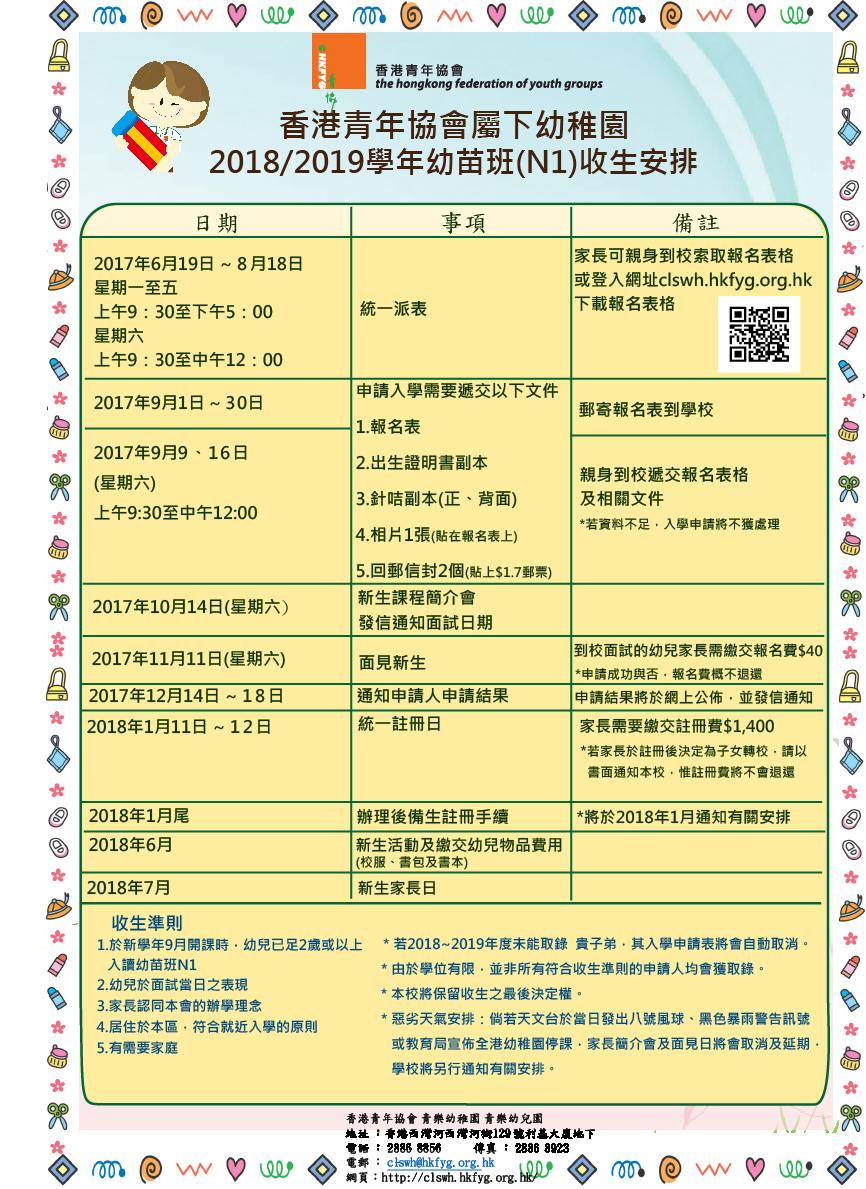 2018-2019收生安排(N1)