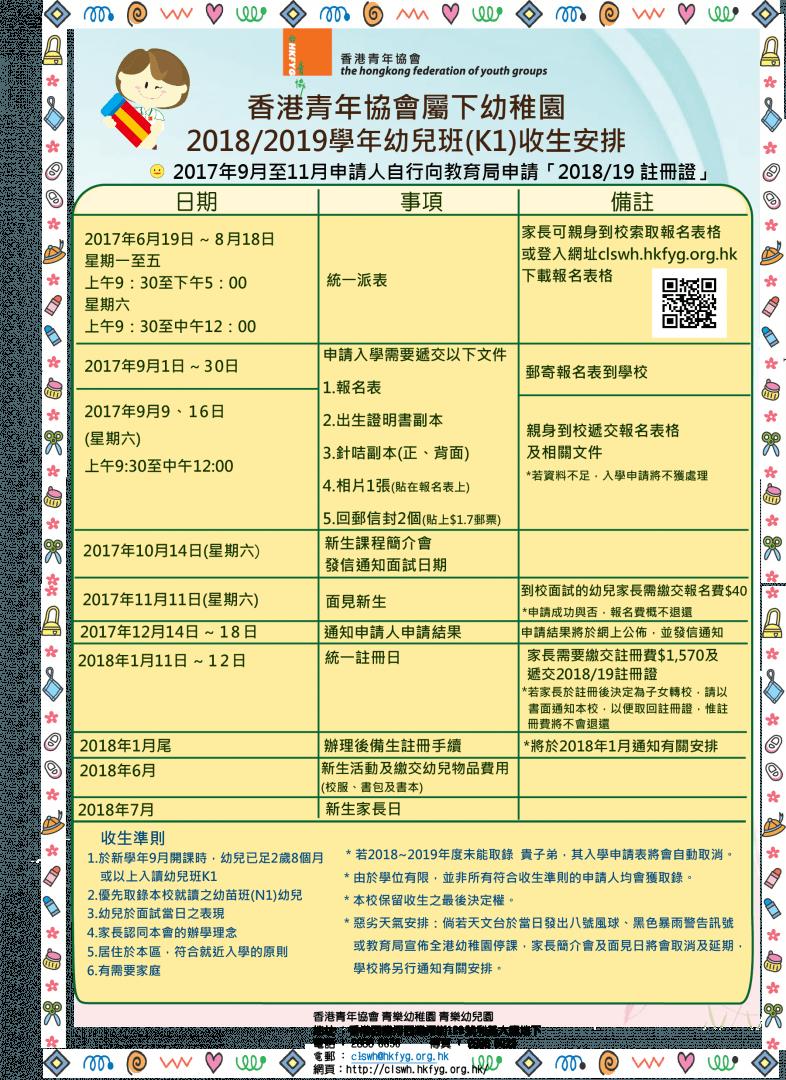 2018-2019收生安排(K1) 2017.5.18