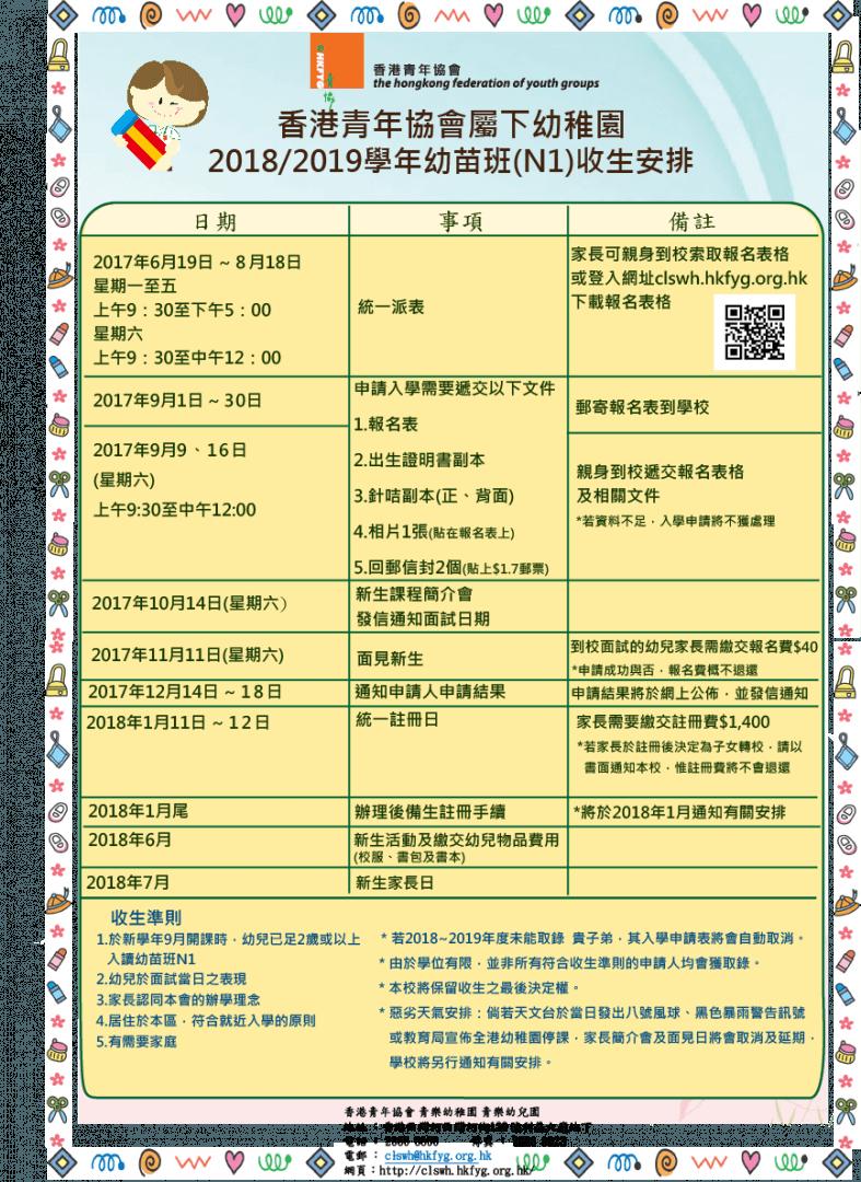 2018-2019收生安排(N1)2017.5.22
